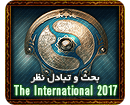 The International 2017 + بحث و تبادل نظر